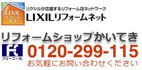 リフォームショップかいてき株式会社|LIXILリフォームネット登録店