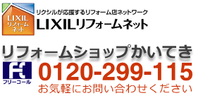 リフォームショップかいてき株式会社 LIXILリフォームネット登録店